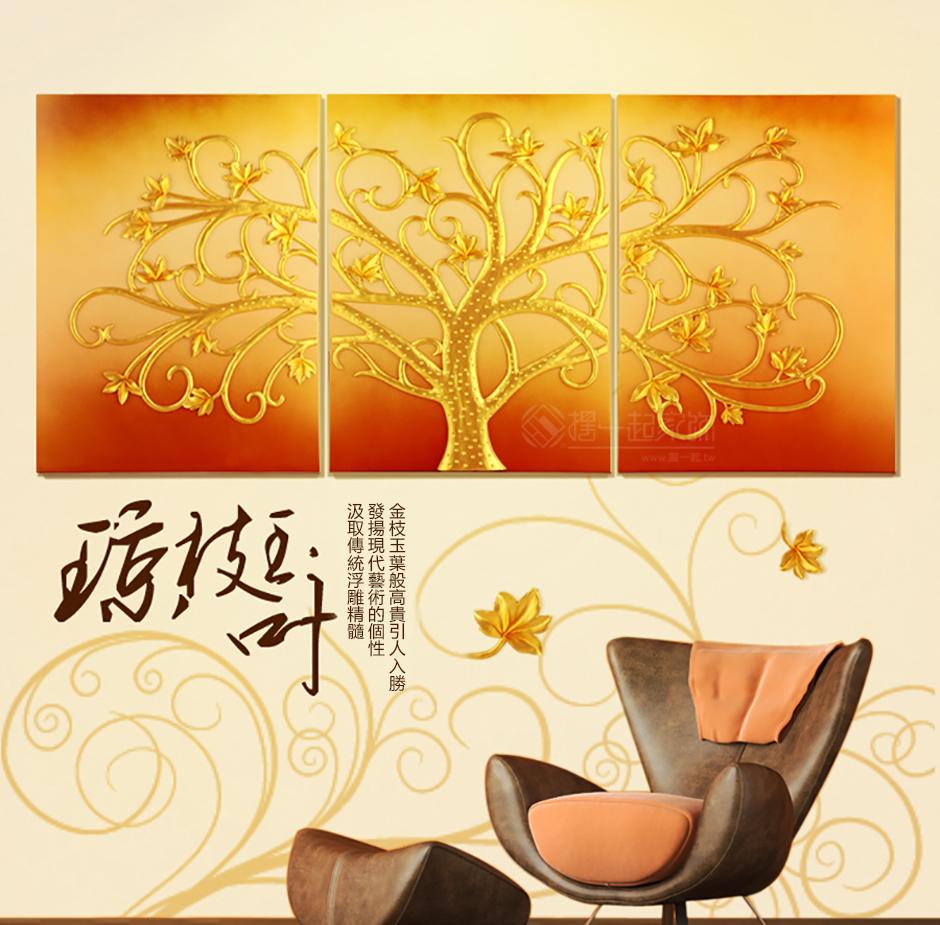【摆一起家饰】发财树 浮雕画立体画沙发背景墙壁画现代简约客厅无框